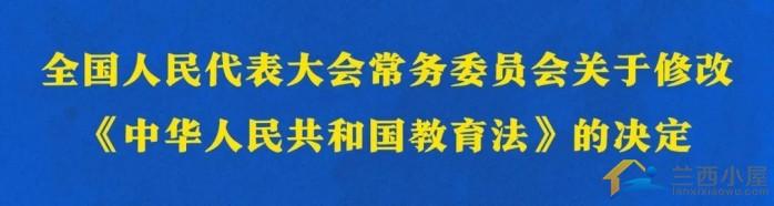 速递!全国人民代表大会常务委员会关于修改《中华人民共和国教育法》的决定-2.jpg