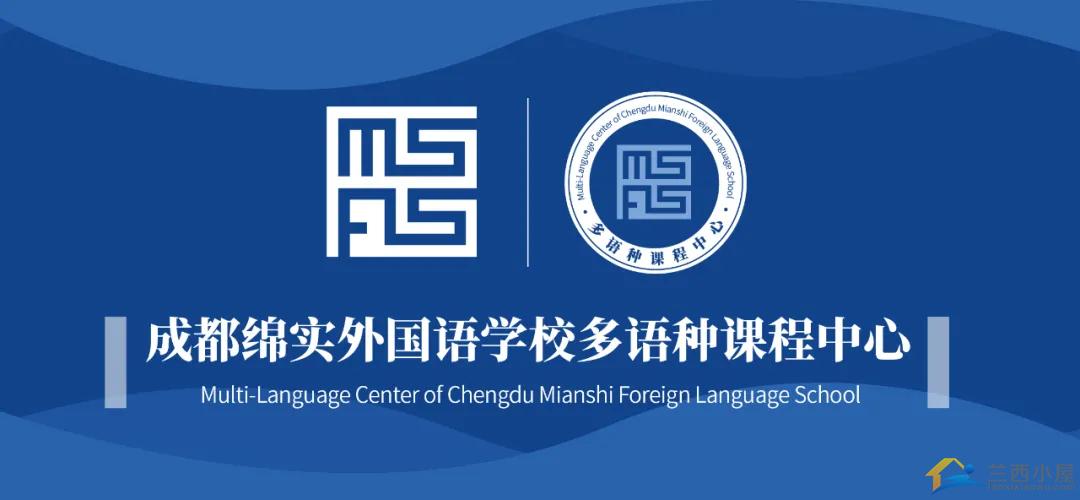 申请正式开放   不负遇见,我们在成都绵实外双语班等你-1.jpg