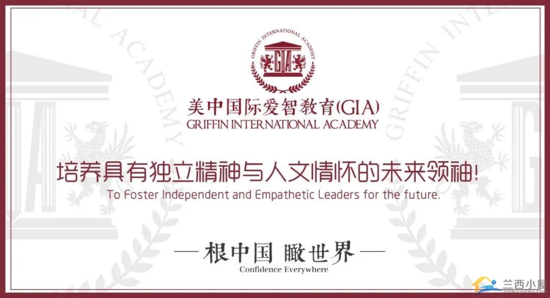 GIS总校长分享会:关键的高中生涯,该获得哪些学术支持?-1.jpg