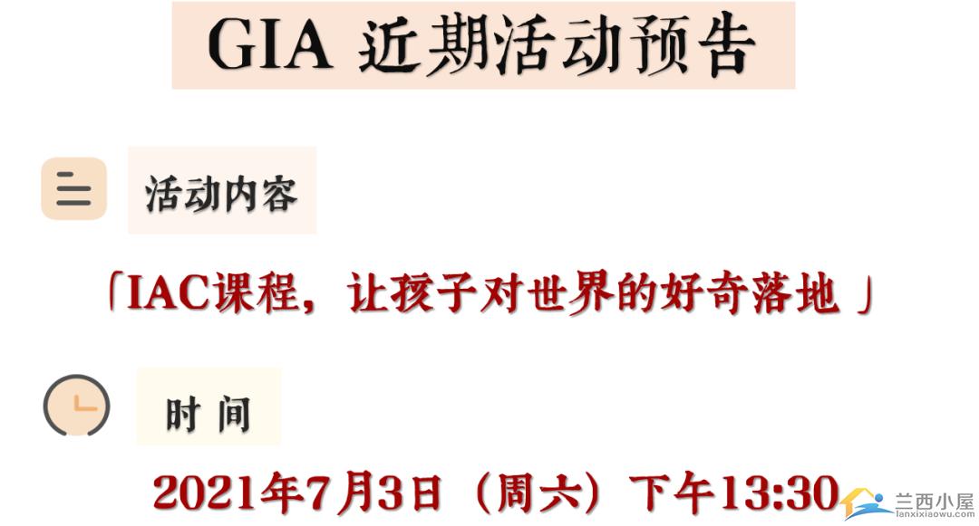 """祝贺GIA学子荣获Spelling Bee""""城市总决选初中组特等奖""""-2.jpg"""