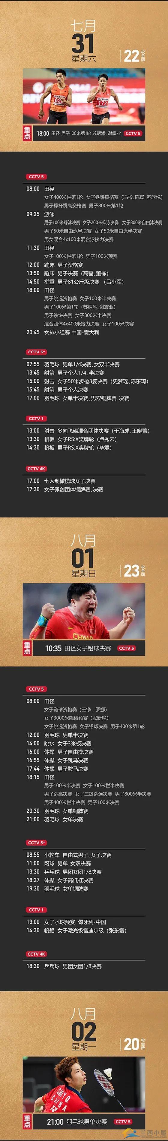 快收好!东京奥运会最全观赛指南来了-5.jpg