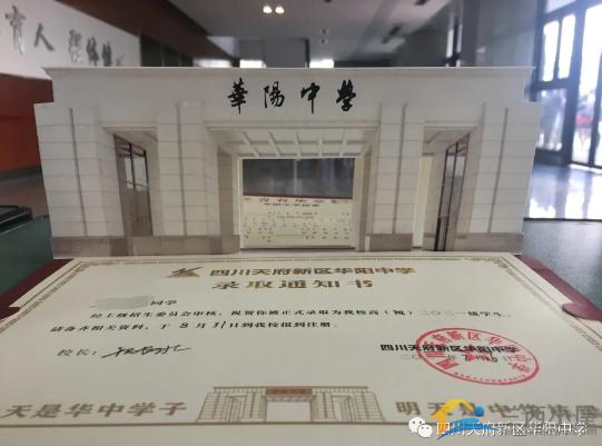华阳中学1.png