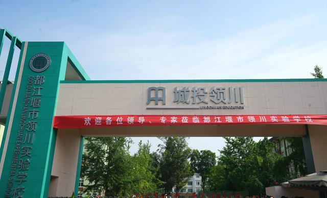 都江堰领川实验学校