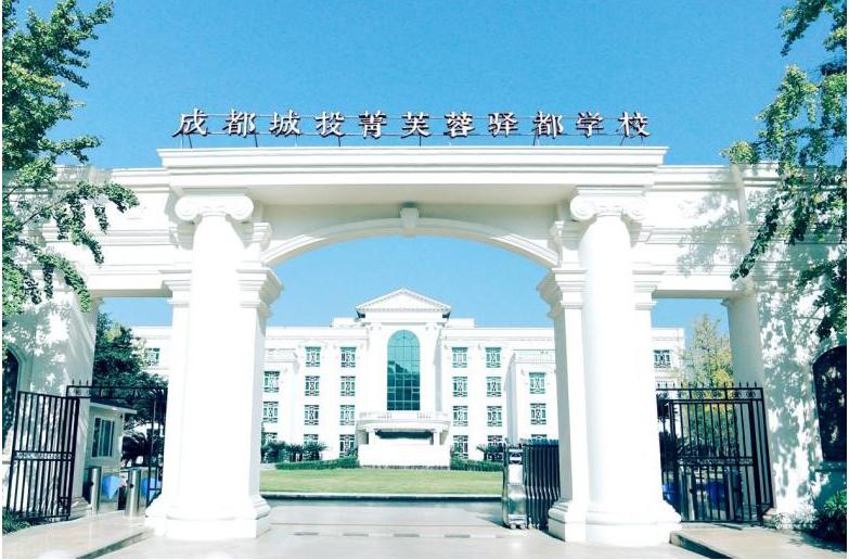 成都城投菁芙蓉驿都学校